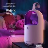 光觸媒捕蚊燈吸入式捕蚊燈滅蚊燈捕蚊新款USB 易家樂