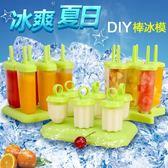 自制創意雪糕模具夏日DIY冰棒冰棍制冰盒冰格冰激凌冰糕雪條模具 全館免運