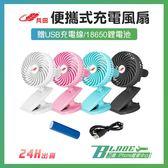 【刀鋒】共田便攜式充電風扇 F10 迷你風扇 電扇 夾式風扇 附贈18650鋰電池/Micro USB充電線
