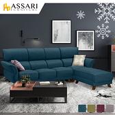 ASSARI-雅雷克機能涼感布L型沙發