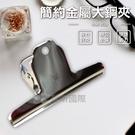 【珍昕】簡約金屬大鋼夾 (最長約14.5cmx最寬約7cm)/大鋼夾/大鐵夾/麻將夾/大山夾/大夾子