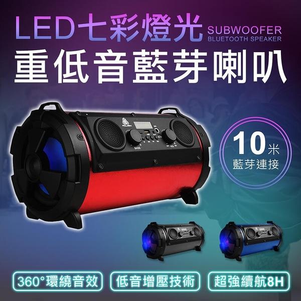 LED七彩燈光 6吋重低音 手提藍芽音箱 低音砲 音箱 藍芽喇叭 無線喇叭 無線音箱 藍牙喇叭