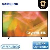 【贈基本安裝+1米 AQ HDMI Pearl 48】[SAMSUNG 三星]75型 Crystal 4K UHD 電視 UA75AU8000WXZW / UA75AU8000