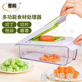 廚房切菜神器家用擦刨絲多功能馬鈴薯絲切絲器波浪刀切片切丁粒 極客玩家