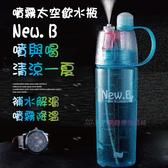 【我們網路購物商城】噴霧太空飲水瓶-600ml 隨身瓶 運動瓶 隨手瓶 冷水杯 冷水壺加濕器