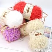 編織緣 鳳羽絨毛線團仿皮草水貂珊瑚絨手工diy自織圍巾粗毛線球 美好生活