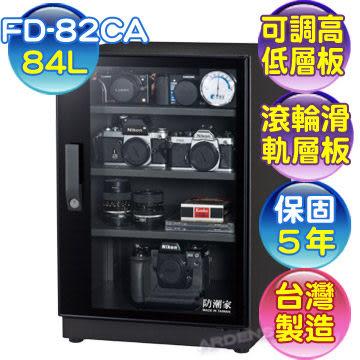 防潮家 84L 電子防潮箱 FD-82CA