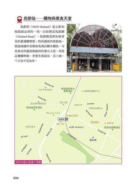 自助遊一本就GO!新加坡地鐵遊最新情報書