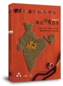 解密印度廚房:香料、沾醬、調味料、印度餅 80道料理與飲食文化全詳解【城邦讀書花園】