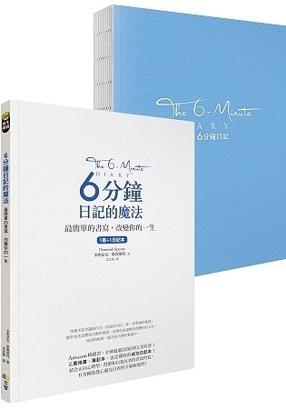 6分鐘日記的魔法:最簡單的書寫,改變你的一生【1書 1日記本】