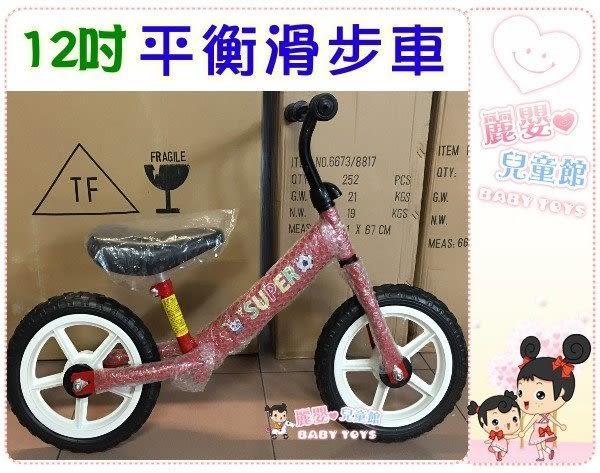 麗嬰兒童玩具館~台灣製-12吋兒童用-高碳鋼平衡車.幼兒滑步車.腳行車競速車滑行車