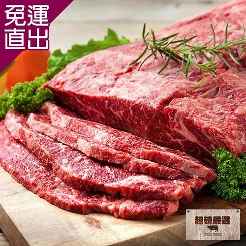 超磅 美國CAB安格斯超嫩肩牛排24片組(600g/6片/包)【免運直出】