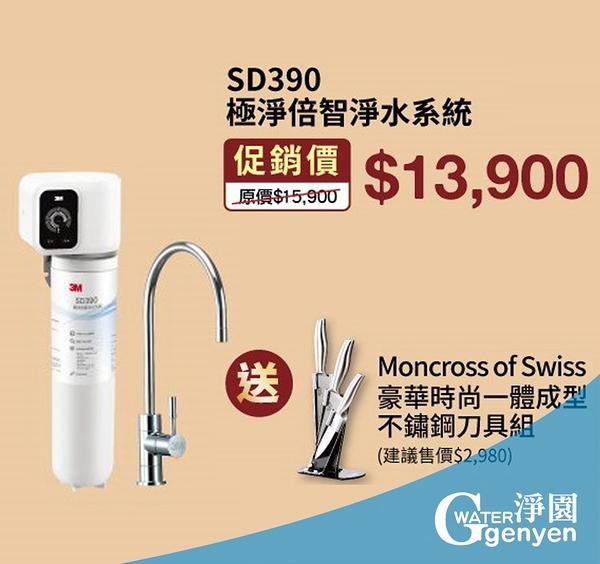 3M SD390 極淨倍智淨水系統 ●0.2微米/德國PES打褶膜/智能監控系統/濾心更換三重提醒