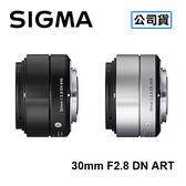 3C LiFe SIGMA 30mm F2.8 DN ART 微單眼鏡頭 三年保固 恆伸公司貨