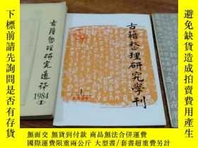 二手書博民逛書店古籍整理研究通訊1984年第1.2.3。3.4.5.5期罕見共計