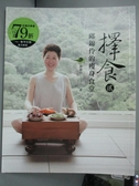 【書寶二手書T2/養生_LAO】擇食(貳)-邱錦伶的瘦身食堂_邱錦伶