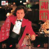謝雷 酒國英雄 CD 免運 (購潮8)