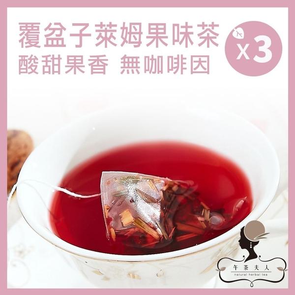 午茶夫人 覆盆子萊姆果味茶 8入/袋x3 水果茶/茶包/無咖啡因
