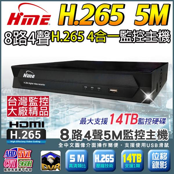監視器攝影機 KINGNET 環名實業 H.265 500萬監控 8路4聲數位主機 台灣大廠 1080P AHD 手機遠端