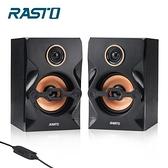 【南紡購物中心】RASTO RD3 搖滾爵士2.0聲道多媒體喇叭
