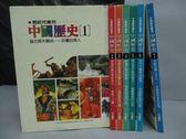 【書寶二手書T4/少年童書_RGO】中國歷史_1~7冊合售_盤古開天闢地等