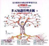 (二手書)心智圖法 基礎篇 (多元知識管理系統1)