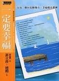二手書博民逛書店 《一定要幸福-BETTER 60》 R2Y ISBN:9574763242│菲利浦德朗