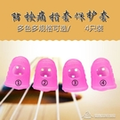 吉他指套 保護左手指墊尤克里里按弦止痛護手套