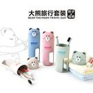 【大熊旅行套裝】附2隻可愛牙刷 韓系無毒小麥秸稈 出差居家 牙刷牙膏 杯牙刷盒 小熊洗漱套裝