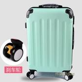 擴展旅行箱32寸大容量 拉桿箱男30寸 出國行李箱 超大密碼箱包MBS「時尚彩虹屋」