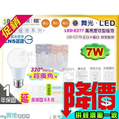 【舞光LED】LED-E27 7W。高亮度LED燈泡 延長保固 替代螺旋13W #LED-E277【燈峰照極my買燈】