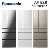 【24期0利率+基本安裝+舊機回收】PANASONIC 國際 600公升 日製六門電冰箱 NR-F605HX