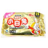 小白兔暖暖包(手握式)  10包入/袋 24hr 持續恆溫
