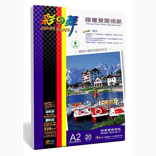 Color-Dance 彩之舞 HY-B17 A2 超值雙面相紙–防水 (亮+霧面) 220g 20張/包