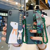 iPhone XS Max XR 送掛珠 腕帶支架 手機殼 全包防摔保護套 軟殼全包 磨砂 保護殼 卡通 iPhoneX