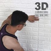 現貨-3D立體磚紋牆貼 歐式立體白磚泡棉自黏牆紙瓷磚貼紙 居家店面裝飾【A041】『蕾漫家』