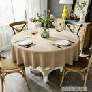 大圓桌桌布布藝棉麻防水圓形家用餐桌墊長方形茶幾布中式圓形台布 【優樂美】