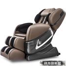 美辰雙SL軌道3D機械手零重力太空艙豪華全自動按摩椅家用老人全身 優拓