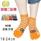 二趾襪套  舒適二趾襪套-貓咪款  隱形...