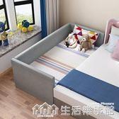 實木兒童床拼接大床男孩加寬床單人嬰兒帶護欄床邊床小床女孩布藝 生活樂事館NMS