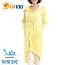 UV100 防曬 抗UV-速乾口鼻防護連...