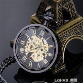 蒸汽朋克車輪個性懷錶復古機械錶男女錶鏤空鋼齒輪合金掛錶錬條錶 樂活生活館