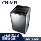 【南紡購物中心】【送基本安裝】CHIMEI奇美 16公斤 直立式 變頻 洗衣機 WS-P16VS8