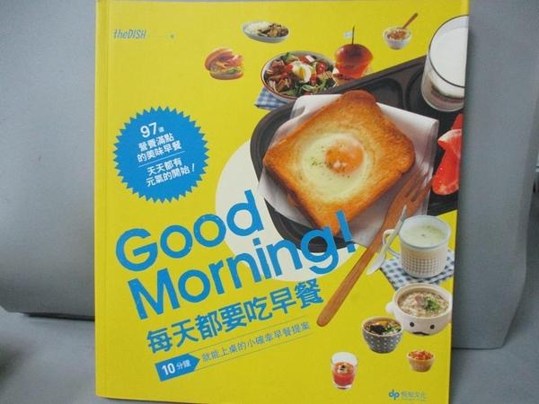 【書寶二手書T3/餐飲_G76】Good Morning每天都要吃早餐_The Dish