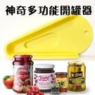金德恩 台灣製造 多功能開瓶器/ 開罐器...