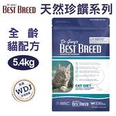*KING*BEST BREED貝斯比天然珍饌系列 全齡貓配方 5.4kg 美國WDJ推薦主食