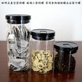 妙埕密封罐玻璃咖啡豆真空小密封罐 茶葉儲物罐子 食品保鮮罐·享家生活馆