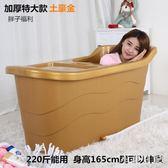 洗澡桶特大號折疊蓋成人浴桶加厚塑料家用浴缸沐浴桶兒童浴盆泡澡桶 KV2334 『小美日記』