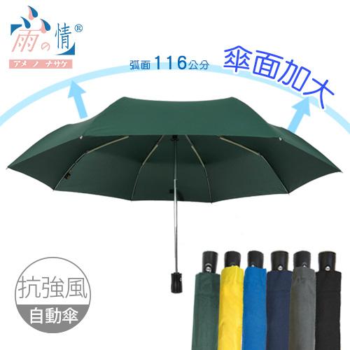 【台灣雨之情】超防潑水型男素色自動開收傘