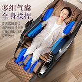 按摩椅 家用全身新款智能SL揉捏按摩器全自動太空豪華艙 【免運快出】